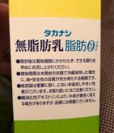 タカナシ♡無脂肪乳脂肪ゼロプラスの画像(8枚目)