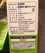 タカナシ♡無脂肪乳脂肪ゼロプラスの画像(7枚目)