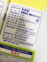無脂肪乳、脂肪ゼロプラスの画像(2枚目)