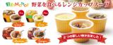 【モニター体験報告】モンマルシェ の「レンジカップスープ3種セット」の画像(3枚目)