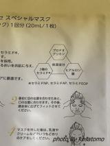 メトラッセ スペシャルマスクは美容成分たっぷりのスペシャルケア! - こさとも情報局の画像(2枚目)