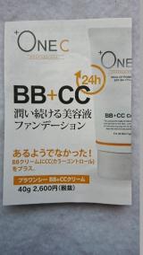 § 毛穴レス美肌へ 「プラワンシー BB+CCクリーム」紫外線や花粉などの対策に! §の画像(5枚目)