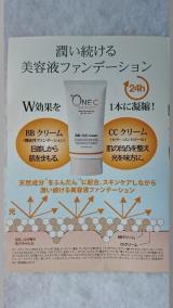 § 毛穴レス美肌へ 「プラワンシー BB+CCクリーム」紫外線や花粉などの対策に! §の画像(6枚目)
