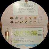 「【モニター体験報告】バイオテック の「長春毛精」」の画像(2枚目)