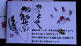 あさくさ福猫太郎の豆お守りが当たりました。の画像(2枚目)