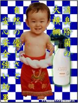 本品モニター☆梅雨の除菌対策!100%天然成分クリーナー☆シュシュキッキ5名様の画像(1枚目)