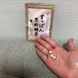 「すっぽん黒酢酵素」の画像(1枚目)