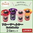 「たらみ 新商品 フルーツヘルシー 3種類×2個(計6個)が当たる☆」の画像(1枚目)