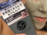 おうちでスパ✨ ホリスティックスパフェイシャルマスクの巻の画像(1枚目)