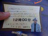 「【USJ】長男&次男と3時間半インパダイジェスト!!」の画像(14枚目)