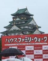 ハウスファミリーウォーク大阪大会2018の画像(1枚目)