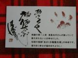 「開運「あさくさ福太郎」」の画像(4枚目)