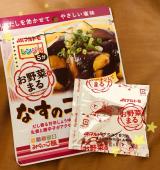 「マルトモの茄子のコク旨だれで簡単褒められ料理♡」の画像(1枚目)
