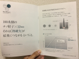 【ナノインパクト100レディ】のモニターの画像(13枚目)