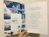 【ナノインパクト100レディ】のモニターの画像(7枚目)