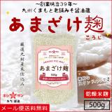 ホシサンのあまざけ麹を使って、甘酒作りの画像(1枚目)
