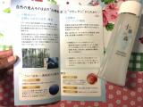【十勝の森】のモニターの画像(5枚目)