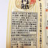 ひかり味噌さんの、2018年春の新商品☆の画像(11枚目)