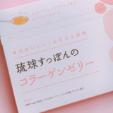 大好きな琉球すっぽんのコラーゲンゼリー♪の画像(1枚目)
