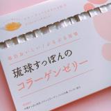 大好きな琉球すっぽんのコラーゲンゼリー♪の画像(3枚目)