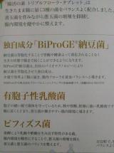 ☆ 腸活の素 トリプルフローラ・タブレット ☆の画像(5枚目)