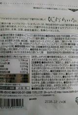 ☆ 腸活の素 トリプルフローラ・タブレット ☆の画像(6枚目)