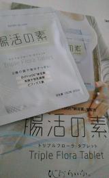 ☆ 腸活の素 トリプルフローラ・タブレット ☆の画像(1枚目)
