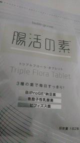 ☆ 腸活の素 トリプルフローラ・タブレット ☆の画像(3枚目)