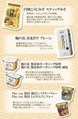 ひかり味噌さんの、2018年春の新商品☆の画像(1枚目)