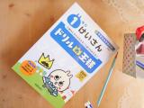 口コミ記事「小学1年生の家庭学習けいさん編☆ドリルの王様」の画像