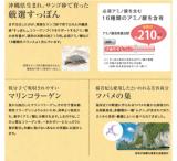 コラーゲンたっぷり琉球すっぽんのコラーゲンゼリーの画像(5枚目)