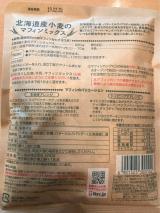 しっとりマフィン!!北海道産小麦の簡単マフィン!の画像(2枚目)