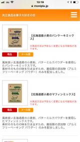 しっとりマフィン!!北海道産小麦の簡単マフィン!の画像(1枚目)