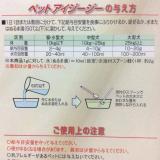 「#ペット用サプリ【免疫ミルク】☆」の画像(4枚目)