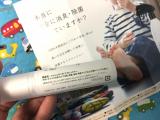 【シュシュキッキ】のモニターの画像(12枚目)