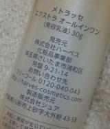 「肌の根本へアプローチ【メトラッセ エクストラオールインワン<美容乳液>】をお試し♪」の画像(5枚目)