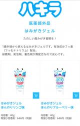 """モニター当選!!子供の歯磨き! 虫歯ケア""""の画像(5枚目)"""