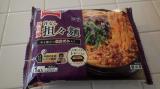 【モニプラ】レンチンできる冷凍麺シリーズがかなり便利の画像(2枚目)