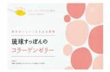 琉球すっぽんのコラーゲンゼリーの画像(1枚目)