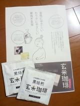 ノンカフェイン玄米珈琲 | なえのブログの画像(1枚目)