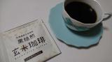 モニター14★玄米珈琲の画像(1枚目)