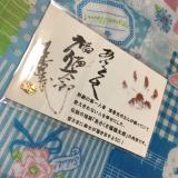 「開運あさくさ福猫太郎ショップ★福猫の豆お守り★」の画像(2枚目)