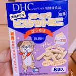 #dhc さんから犬用おやつスティックビスケットミニをいただきました〜🐻💕💕.さっそくダニエルが食べてます。みゅーくんにもあげるの楽しみ❤️.8袋パックになってるから小分け…のInstagram画像
