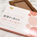 口コミ記事「琉球すっぽんのコラーゲンゼリー」の画像