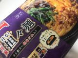 テーブルマークさんの冷凍食品の画像(6枚目)