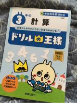 口コミ記事「ドリルの王様*3年生」の画像