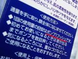加美乃素本舗 VIMAKE ルイキャラット美容液 その1の画像(6枚目)