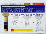 加美乃素本舗 VIMAKE ルイキャラット美容液 その1の画像(5枚目)