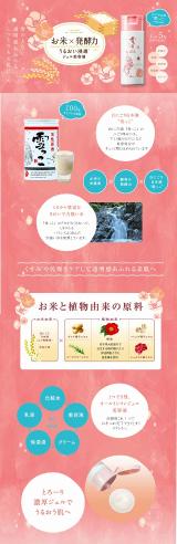 お米の発酵で潤い透明肌を目指しませんか♪♪(*´▽`*)ノ゛の画像(3枚目)