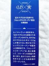 加美乃素本舗 VIMAKE ルイキャラット美容液 その1の画像(3枚目)
